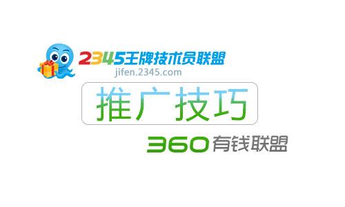 360有钱联盟和2345联盟推广技巧