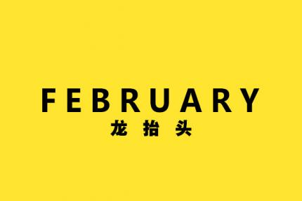 二月二春风