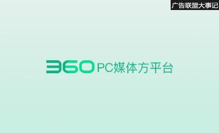 360广告联盟rssp点击单价