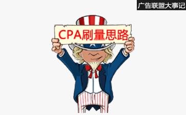 CPA广告怎么刷量,你只需要S流+红包群傻瓜套路!