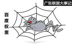 网站日志分析案例——百度权重蜘蛛