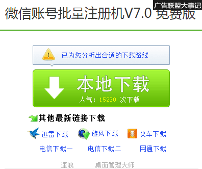 用易语言包装CPA广告软件,下载量惊人!
