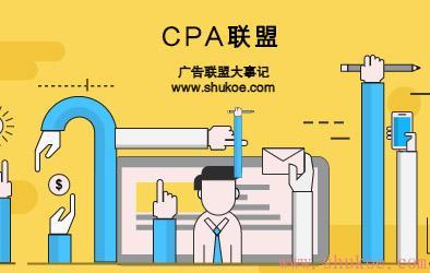 如何选择靠谱的CPA联盟?