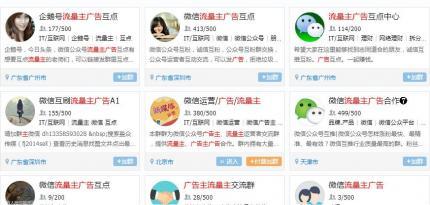 公众号流量主刷广告联盟QQ群