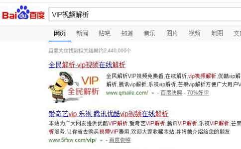 VIP视频解析网站挂广告赚钱