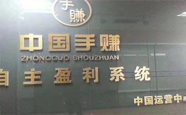中国手赚自主盈利系统