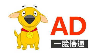 搜狗联盟现在点击没广告,真是受够了!