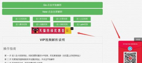 VIP视频解析网站挂广告赚钱红包淘宝客