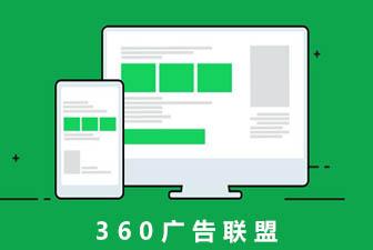 360联盟广告位不能删除的解决办法