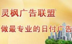 灵枫广告联盟回忆录