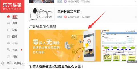 百度联盟发布PC信息流大图广告