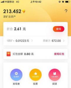 五条app一天赚多少钱,纯属浪费时间(真实经历)