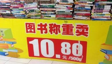 卖二手书的项目,越不起眼就越赚钱!