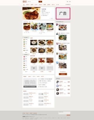 香哈网首页广告位布局