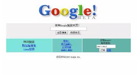 谷歌彩蛋都有哪些?Google彩蛋历史整理