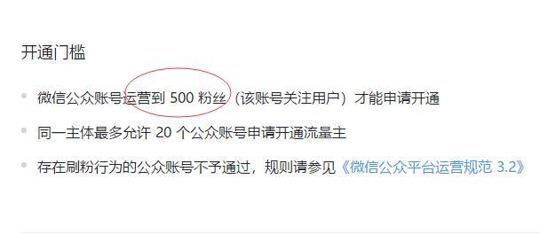 流量主申请门槛降低到500粉丝,全民点广告赚钱时代