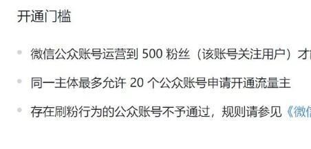 开通流量主只需要500粉丝,是机会还是竞争?