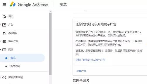 新注册的域名能否通过AdSense账号审核?
