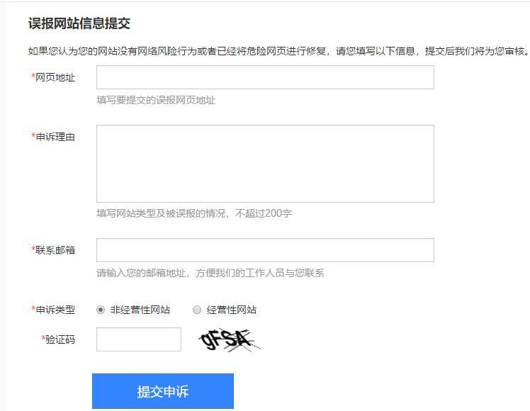 百度网址安全中心提醒您:该站点可能受到黑客攻击,部分页面已被非法篡改!