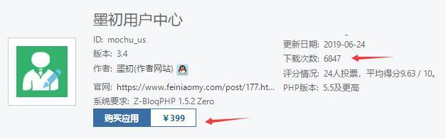 付费ZBlog插件居然让他赚了270W