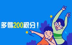 360有钱联盟新活动,推广安全卫士多得200积分