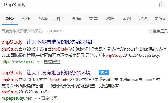 利用PhpStudy软件建立虚拟域名点广告的玩法