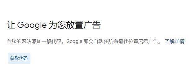 谷歌联盟自适应广告布局升级,用户体验好到爆