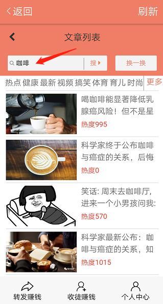 微信转发文章赚钱实战:将单价4毛的CPC阅读玩到极致