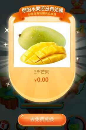 京东种出了水果兑换截图