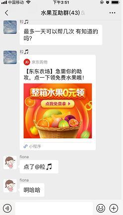 京东免费种树领水果是真的吗?我真的收到快递了-互助群