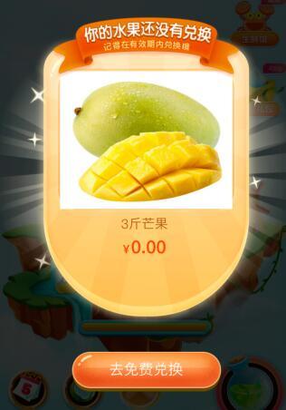 京东免费水果怎么兑换呢?