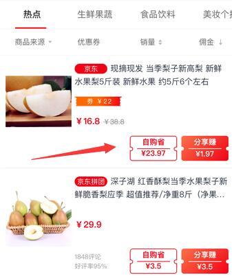 京东免费水果怎么兑换呢?兑换细节说明