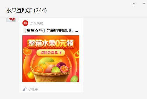 京东种树领水果是真的吗?互助群