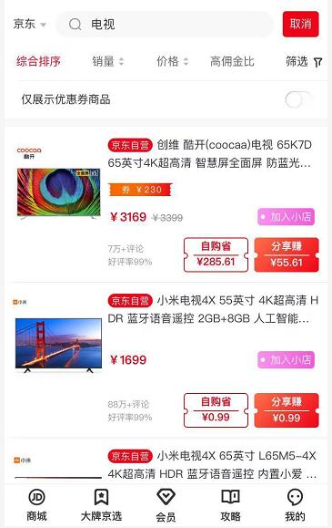 京东微信内购群主赚佣金是怎么操作的?