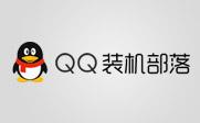QQ装机联盟分红条件