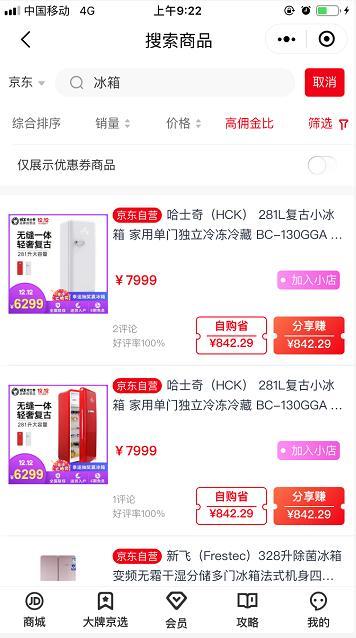 京东内购群申请流程——搜索冰箱便宜优惠