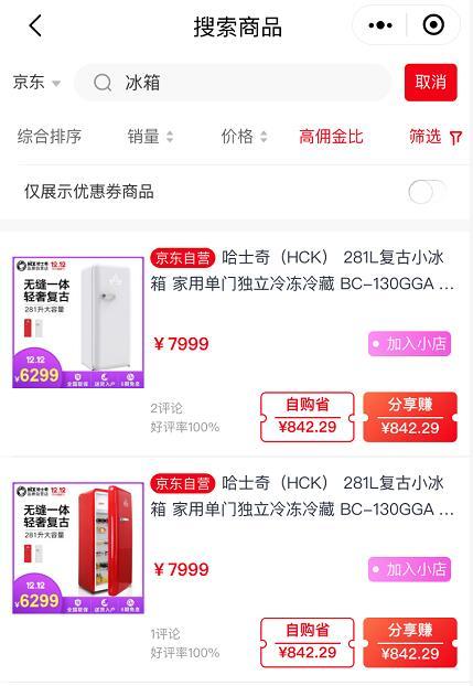 微信小程序兼职是真的吗?我在京东提现7000多元!空调