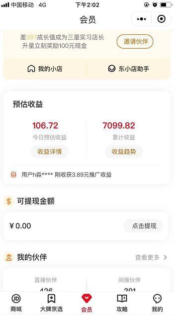京东内购群申请流程:人人都可以做京东微信内购群主赚钱