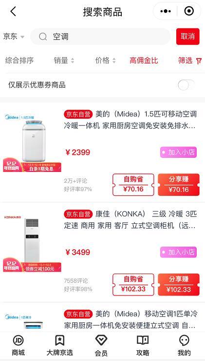 2020年手机赚钱软件推荐京东社交电商