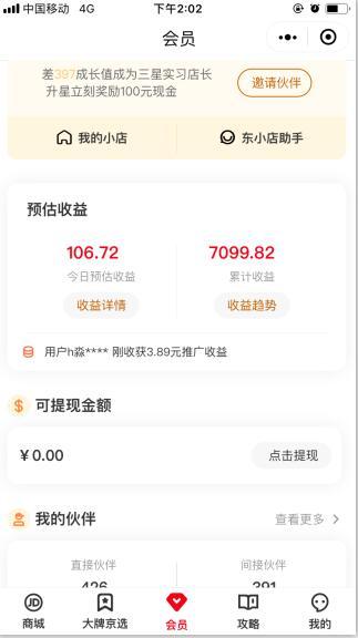京东微信内购群主赚佣金是怎么操作的?7000收入