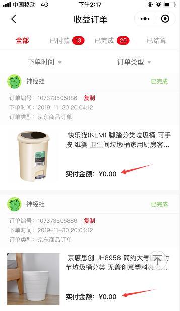 京东微信小程序买东西省钱吗?