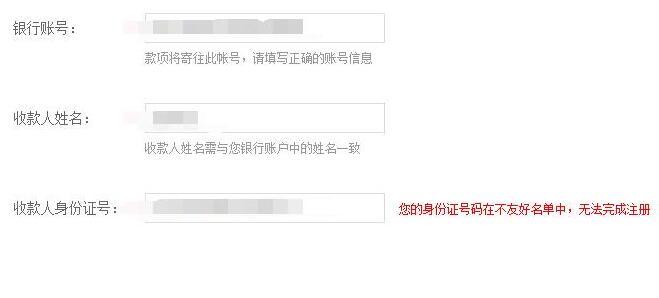 百青藤注册提示:您的身份证在不友好名单怎么办