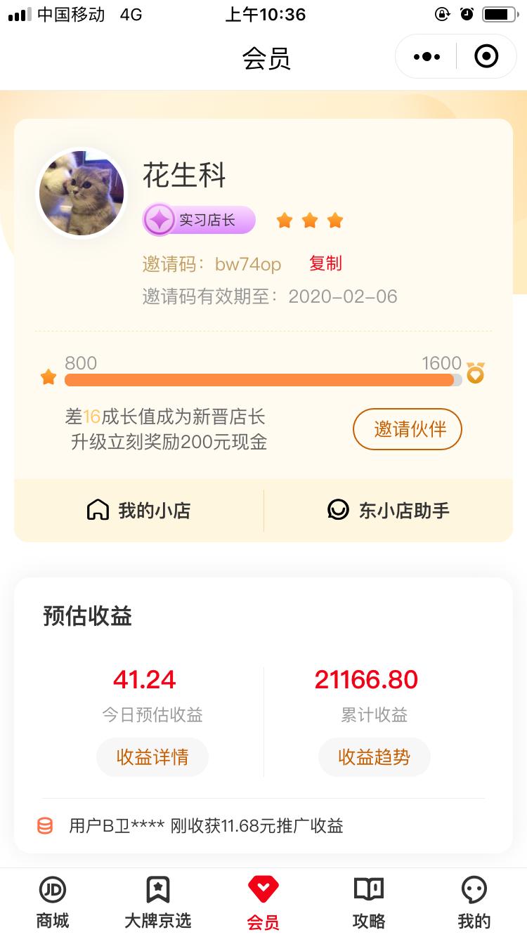 京东东小店邀请一个人给多少钱?