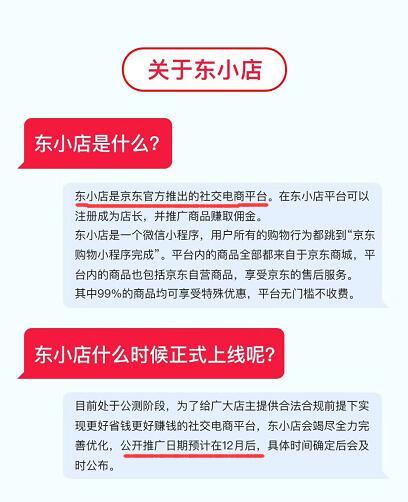 微信做小任务赚零花钱,东小店今日收入213元