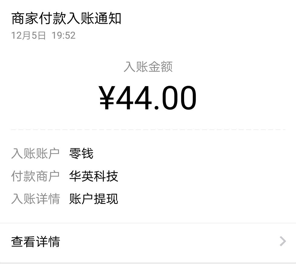 微信挣零花钱的小程序(1元提现)