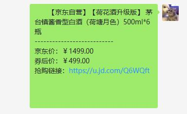为什么京东内购群的白酒那么便宜?