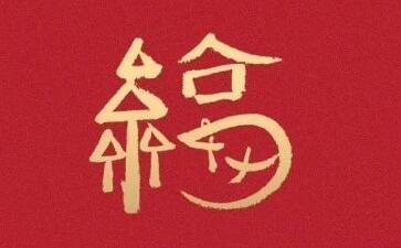 马云的福字图片