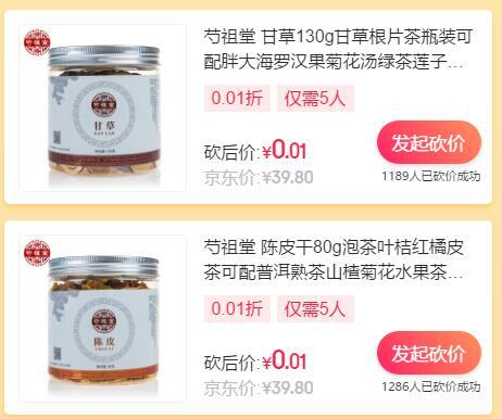京东福利社砍价活动规则