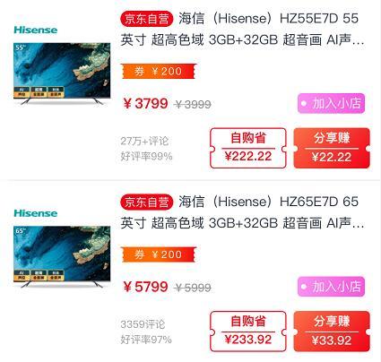 京东自营电视怎么买能便宜?