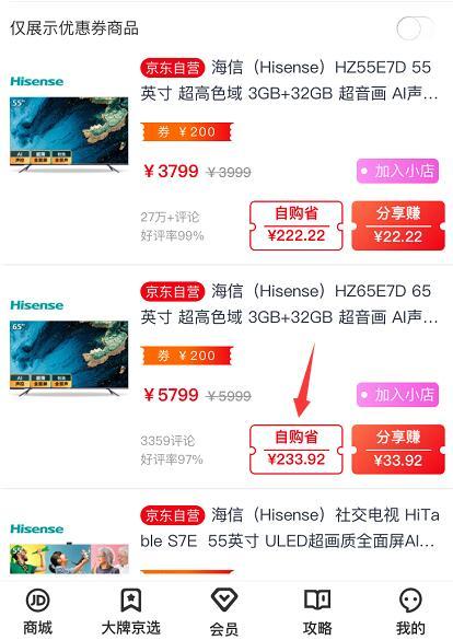 京东自营电视机靠谱吗?便宜买电视的方法